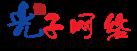 【网站建设】光子建站★广西光子★光子网络★广西光子科技有限公司