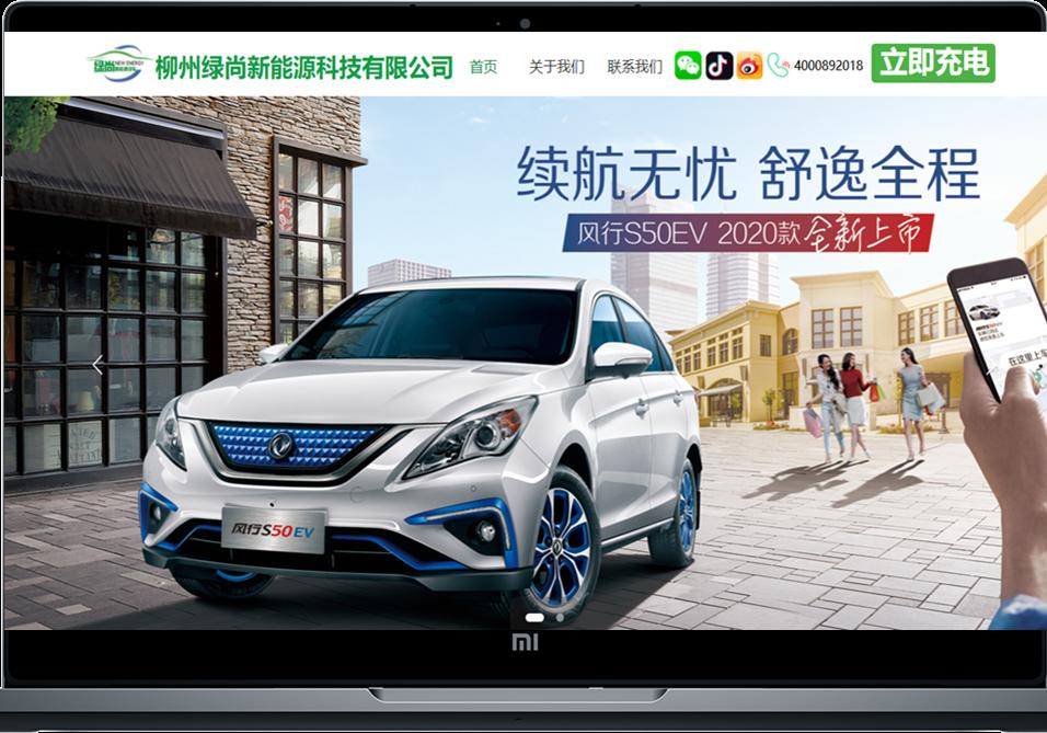柳州绿尚新能源科技有限公司