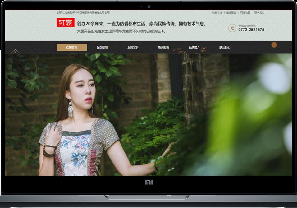 柳州市红裳服饰有限责任公司